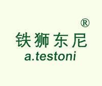 鐵獅東尼-ATESTONI