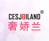 奢娇兰-CESJOILAND