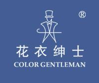 花衣绅士-COLORGENTLEMAN
