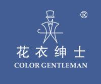 花衣紳士-COLORGENTLEMAN