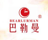 巴勒曼-BEARLURMAN