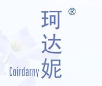珂达妮-COIRDARNY