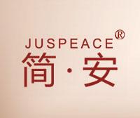 简安-JUSPEACE