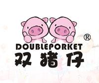双猪仔-DOUBLEPORKET