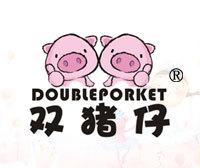 雙豬仔-DOUBLEPORKET