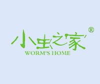 小虫之家-WORMSHOME