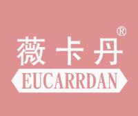 薇卡丹-EUCARRDAN