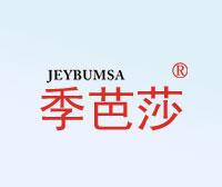 季芭莎-JEYBUMSA