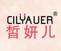 皙妍儿-CILYAUER