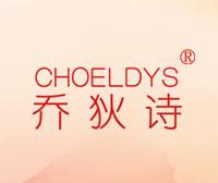 乔狄诗-CHOELDYS