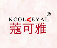 蔻可雅-KCOLKEYAL