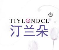 汀兰朵-TIYLANDCL