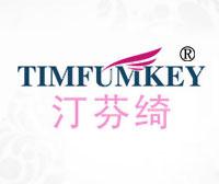 汀芬绮-TIMFUMKEY