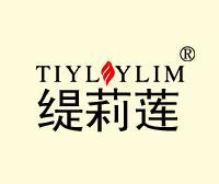 缇莉莲-TIYLIYLIM