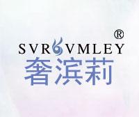 奢滨莉-SVRBVMLEY