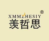 羡哲思-XMMZHESIY