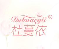 杜蔓依-DULMARYII