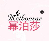 幂泊莎-METBONSAR