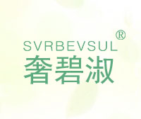 奢碧淑-SVRBEVSUL