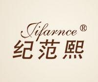纪范熙-JIFARNCE