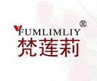 梵莲莉-FUMLIMLIY