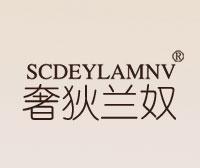 奢狄兰奴-SCDEYLAMNV