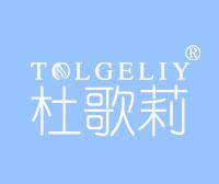杜歌莉-TOLGELIY