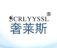 奢莱斯-SCRLYYSSL