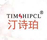 汀诗珀-TIMSHIPCL