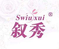 叙秀-SWIUXUI