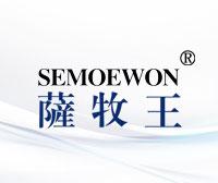 萨牧王-SEMOEWON