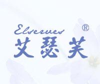 艾瑟芙-ELSERVES