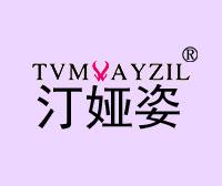 汀娅姿-TVMYAYZIL