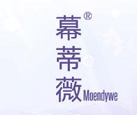 幕蒂薇-MOENDYWE
