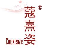 蔻熹姿-COEXEAZE