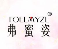 弗蜜姿-FOELMYZE