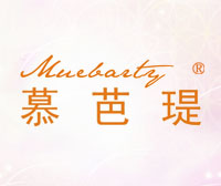 慕芭瑅-MUEBARTY