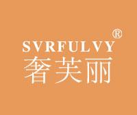 奢芙丽-SVRFULVY