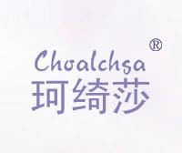 珂绮莎-CHOALCHSA