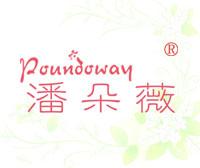 潘朵薇-POUNDOWAY