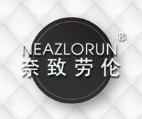 奈致劳伦-NEAZLORUN