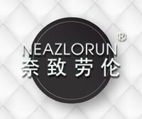 奈致勞倫-NEAZLORUN