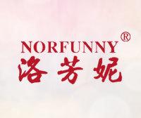 洛芳妮-NORFUNNY