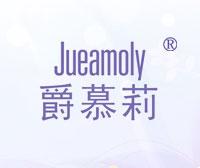 爵慕莉-JUEAMOLY