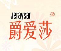 爵爱莎-JERAYSAR