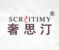 奢思汀-SCRSITIMY