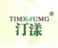 汀漾-TIMYUMG