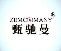 甄驰曼-ZEMCCIMANY