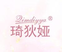 琦狄娅-QIMDIYYA