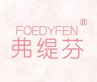 弗缇芬-FOEDYFEN